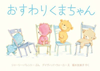 T-BearsOnChairs-Japanese.png