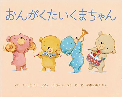BearsInABand Japanese